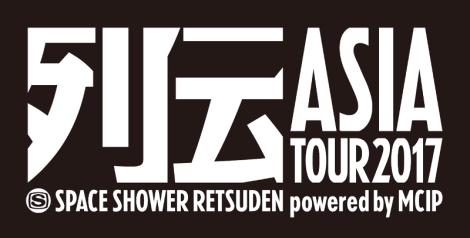 retsuden_asia_logo